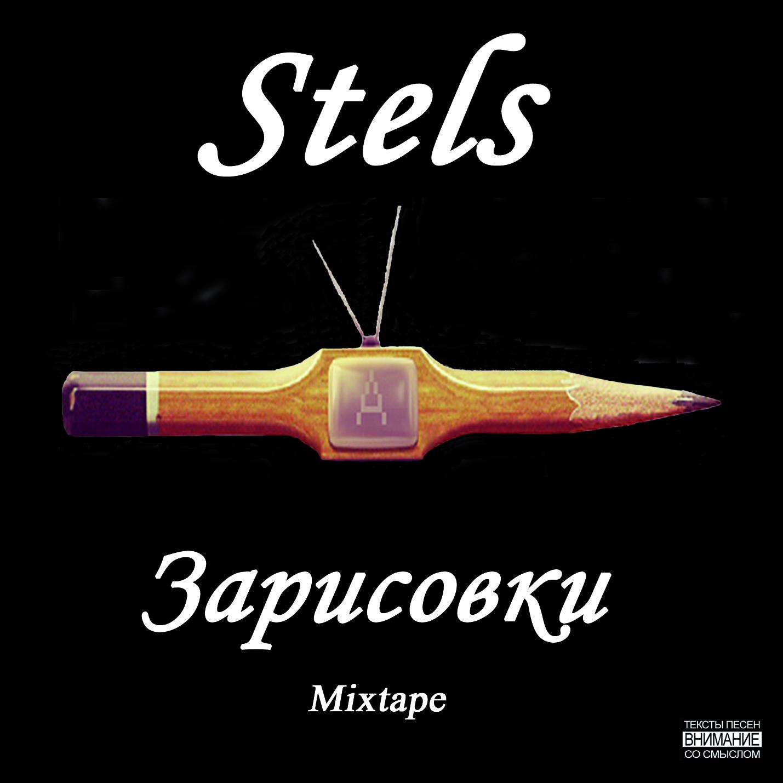 """Stels - """"Зарисовки"""" (2010)"""